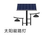 新型智能太阳能路灯产品